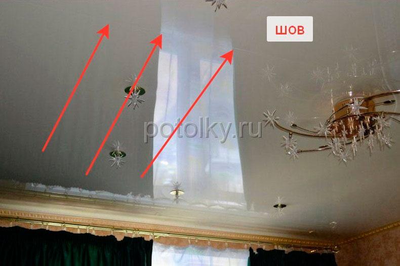 Натяжной потолок со швом отзывы
